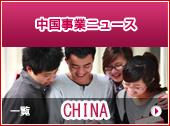 JICE中国事業ニュースページへ