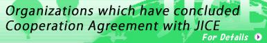 JICEの連携協力協定機関