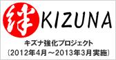 jicetop_kizuna.jpg