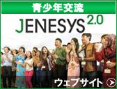 JENESYS2.0/KAKEHASHI�����Ȥ�