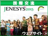 JENESYS2.0/KAKEHASHIサイトへ