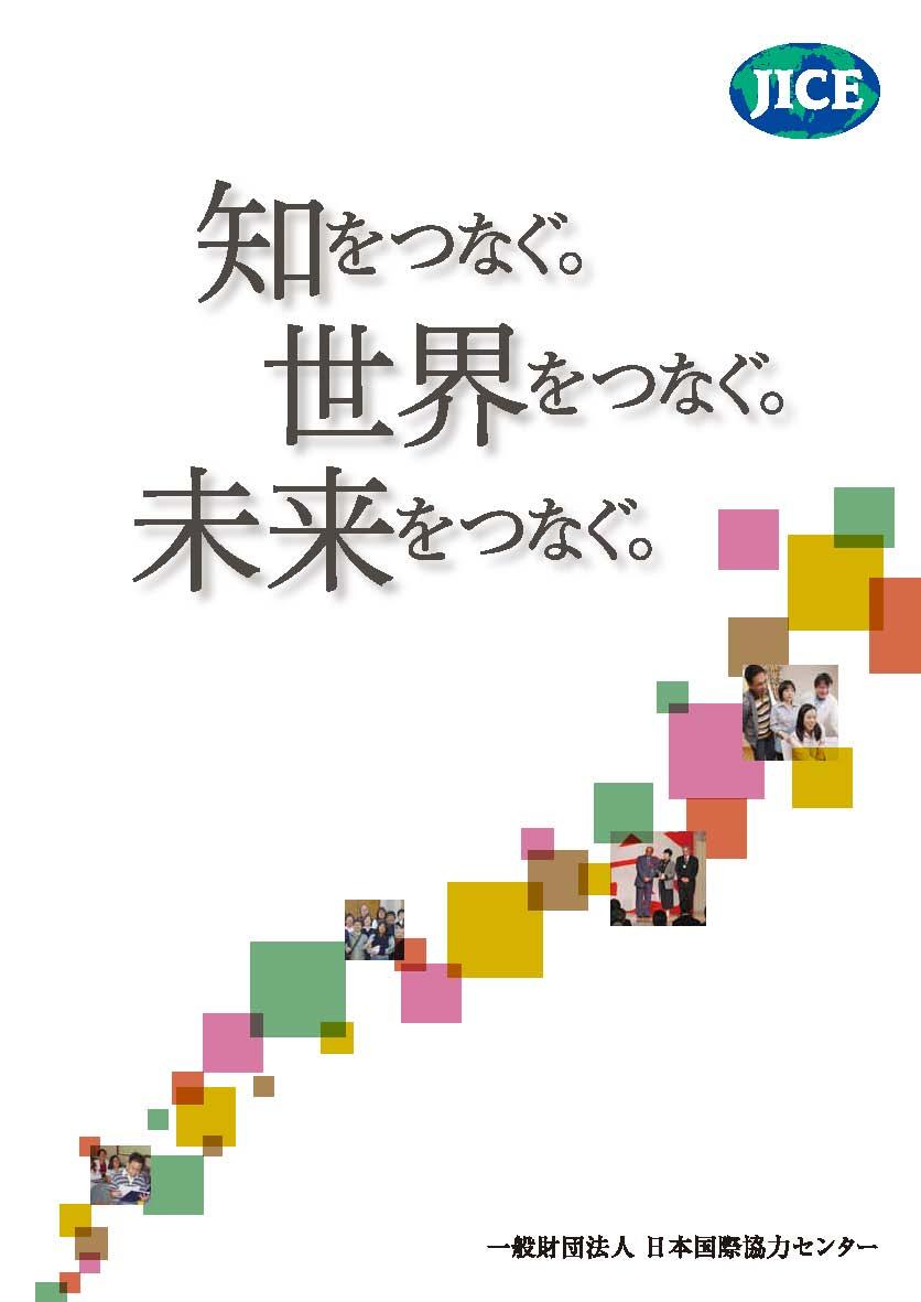 日本国際協力センター(JICE) パンフレット